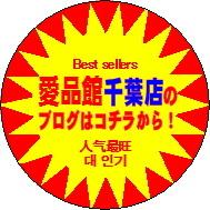 ブログ 千葉店.JPG