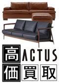 1 アクタス ACTUS ソファ 家具 買取り 千葉市 リサイクルショップ愛品館 出張買取り .JPG