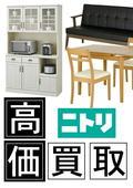 2 ニトリ 家具 買取り 千葉市 リサイクルショップ愛品館 出張買取り .JPG
