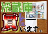 冷蔵庫買取 .JPG