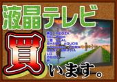 液晶テレビ買取 .JPG