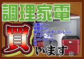 炊飯器 電子レンジ.JPG